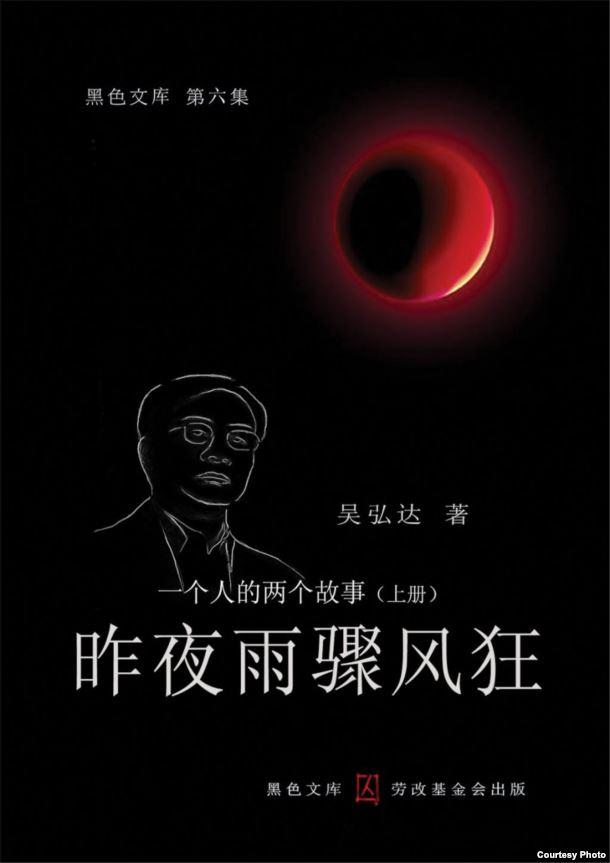 吴弘达的著作《昨夜雨骤风狂》的封面